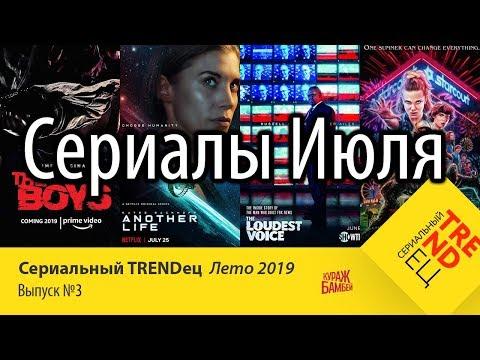Сериалы ИЮЛЯ, которые вы могли пропустить   Сериальный TRENDец Лето 2019   #3 (Кураж-Бамбей)