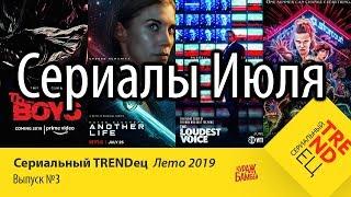 Сериалы ИЮЛЯ, которые вы могли пропустить | Сериальный TRENDец Лето 2019 | #3 (Кураж-Бамбей)