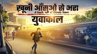"Hindi Christian Movie | Chronicles of Religious Persecution in China ""ख़ूनी आँसुओं से भरा युवाकाल"""