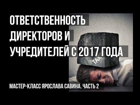 Ответственность учредителей и директоров с 2017г. Скрытое владение бизнесом. Ярослав Савин. Часть 2