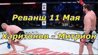 Сергей Харитонов против Мэта Митриона Реванш, 11 Мая 2019