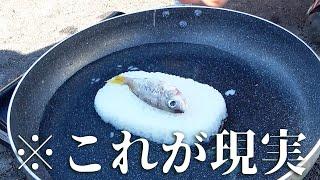 【貧乏飯】0円釣り生活の悲惨すぎる飯…これがリアル【沖縄北部0円釣り生活7話】