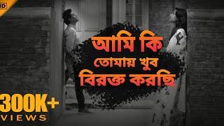 Ami ki tomay khub birokto korchi|new male version|violin cover|Dristikone|Pritzz