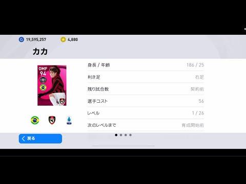 IMカカ来た!!!カカの力カりたい【ウイイレアプリ2021】