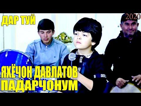 ЯХЁЧОН ДАВЛАТОВ - ПАДАРЧОНУМ (ДАР ТУЙ)   YAHYOJON DAVLATOV - PADARJONUM (DAR TUY)