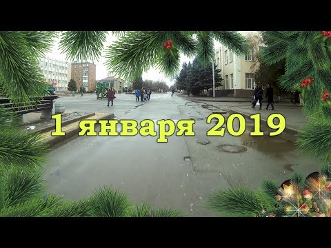 1 января 2019 в Сальске