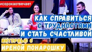 Ирена Понарошку: как справиться с трудностями и стать счастливой?