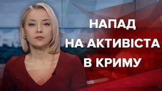 Випуск новин за 9:00: Напад на активіста в Криму