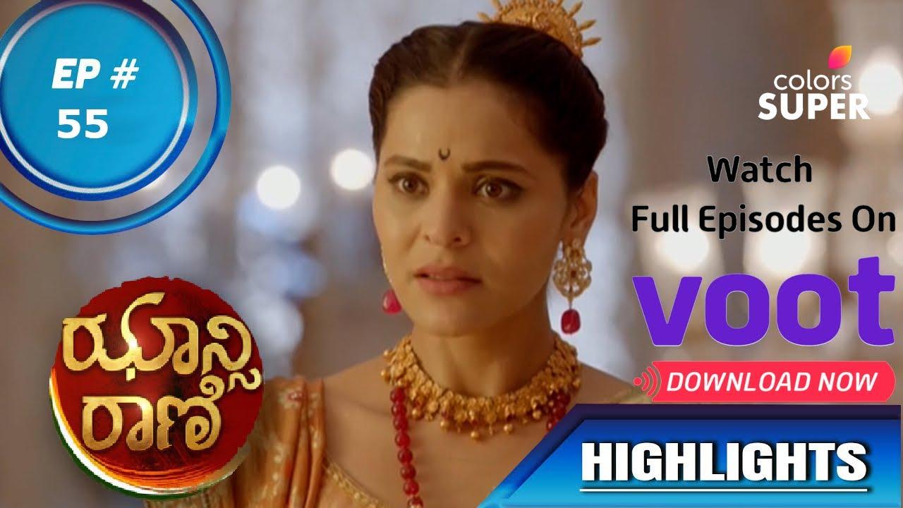 Download Jhansi Rani | ಝಾನ್ಸಿ ರಾಣಿ | Ep. 55 | Highlights
