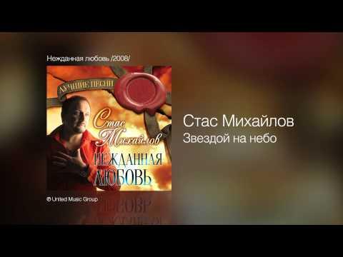 Стас Михайлов - Звездой на небо - Нежданная любовь /2008/