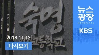 """[다시보기] """"쌍둥이 퇴학·0점""""…前 교무부장 파면 건의 - KBS 뉴스광장  2018년 11월 13일(화)"""