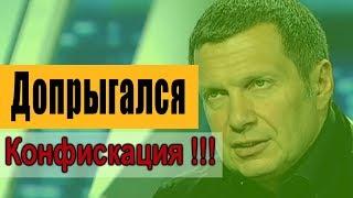 Чем грозит петиция Соловьеву.  Конфискация домов Италии.  Допрыгался !!!