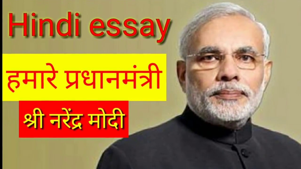 Essay on narendra modi
