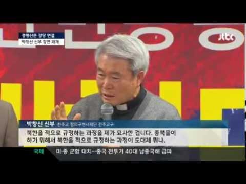 박창신 신부 강연 재개,