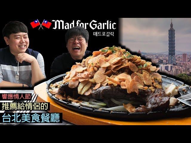 推薦給情侶 位於台北的美食餐廳, 使用大蒜料理的獨特高級美食 by 韓國歐巴 胖東&在泓