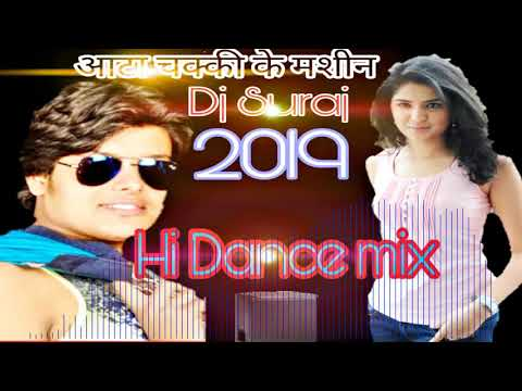 AATACHAKKI KE MACHINE HI DANC MIX BY DJ SURAJ ROCK