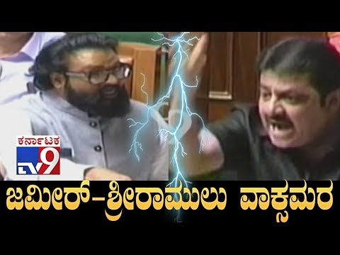 Karnataka Assembly Session | Sriramulu Vs Zameer Ahmed Clash Over BSY Audio Tape Row