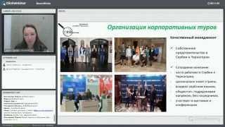 Корпоративный туризм в Сербии и Черногории от туроператора ГЕОметрия(, 2014-06-05T11:43:08.000Z)