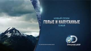 Голые и напуганные | Discovery Channel