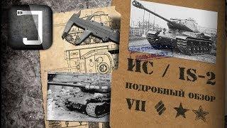 ИС и IS-2. Броня, орудие, снаряжение и тактики. Подробный обзор