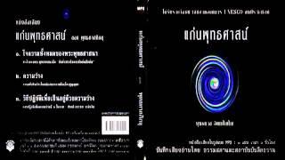 ความว่าง 【๒¸๑】   แก่นพุทธศาสน์ โดย พุทธทาส อินทปัญโญ