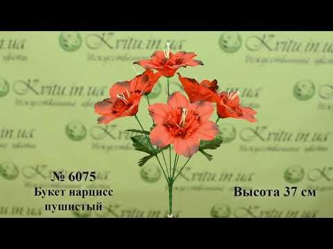 3D Обзор Букета 6075 Нарцисс Пушистый, 37 см