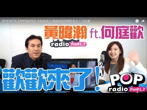 2019-09-20【POP撞新聞】黃暐瀚專訪何庭歡「歡歡來了!黃暐瀚 ft何庭歡」