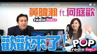 2019-09-20【POP撞新聞】黃暐瀚專訪 韓國瑜競選團隊發言人 何庭歡