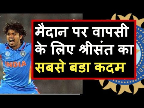 S Sreesanth moves high court for getting noc from bcci to play in scotland | Headlines Sports