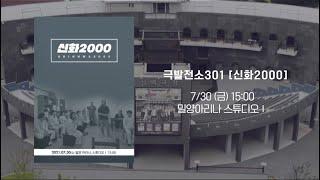 '제21회 밀양공연예술축제' | 극단소개 | 극발전소3…