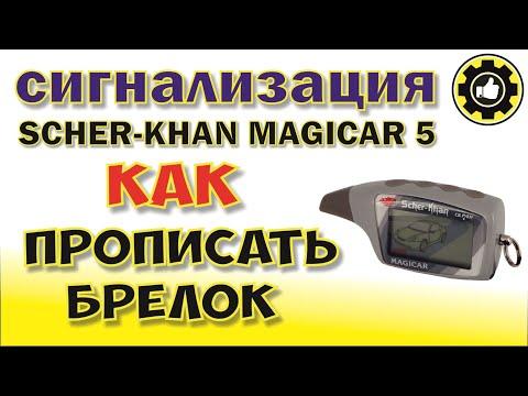 Scher-Khan MAGICAR 5. Как прописать брелок. (#AvtoservisNikitin)