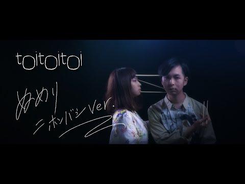 【MV】ぬめり / toitoitoi (トイトイトイ)