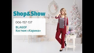 Костюм «Карина». «Shop and Show» (мода)