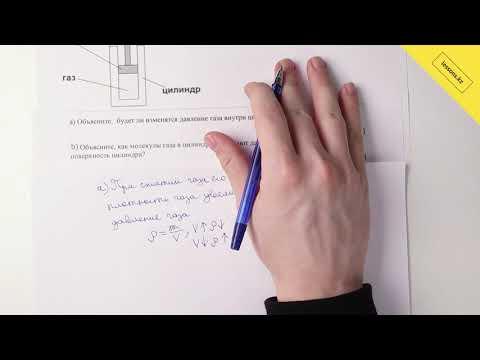 6. Физика, 7 класс, СОЧ за III четверть