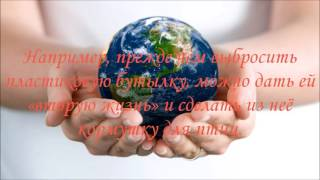 Экология и жизнь  Сохраним жизни и нашу планету(В данном сюжете представлен мастер-класс и ,своего рода, призыв, который побуждает нас сохранить природу,..., 2017-02-15T20:06:11.000Z)