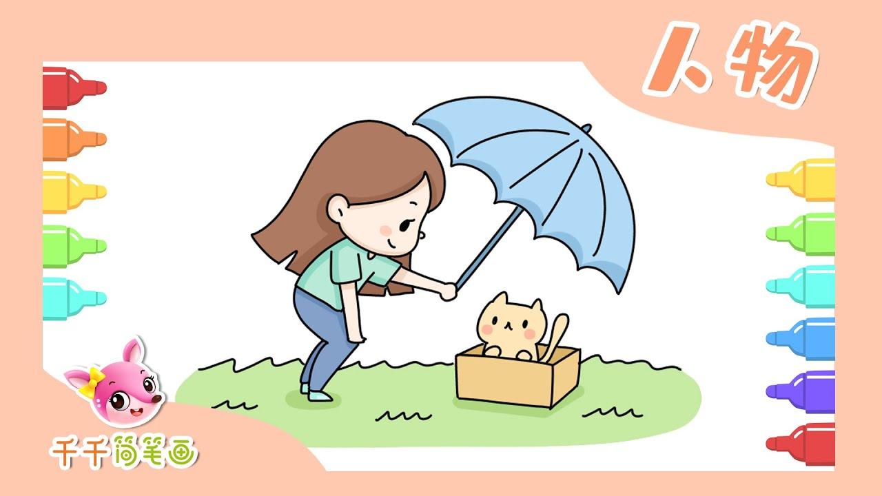 女孩系列簡筆劃,畫法簡單詳細,小朋友都很喜歡!
