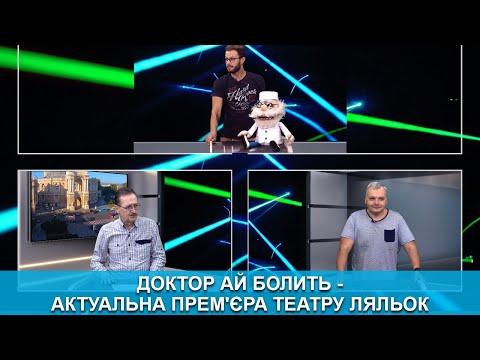 Медіа-Інформ / Медиа-Информ: Ми з Олександром Федоренко. Доктор Ай Болить - актуальна прем'єра Театру ляльок