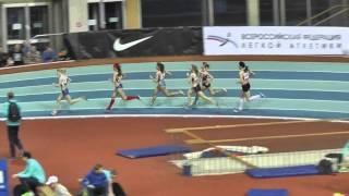 800м женщины чемпионат России по лёгкой атлетике