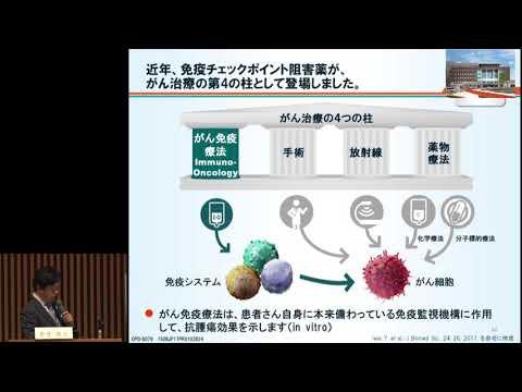 がん治療とゲノムの話 ~がん遺伝子パネル検査の臨床応用~ 若井 俊文