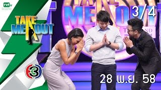 Take Me Out Thailand S9 ep.10 เอ็ดดี้-คริส 3/4 (28 พ.ย. 58)