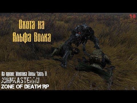 ОХОТА НА АЛЬФА ВОЛКА ☢ Мистика Зоны Ч-11 ☢ Zone of Death RP