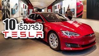 10 เรื่องจริงของ Tesla Motors (เทสล่า มอเตอร์) ที่คุณอาจไม่เคยรู้ ~ LUPAS