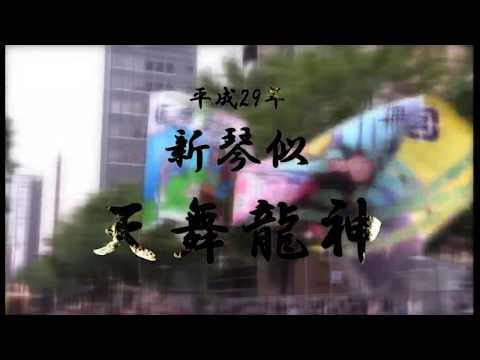 2017年 新琴似天舞龍神<公式オフィシャルビデオ>