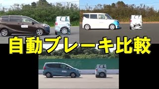 【新型フリード、シエンタ、ソリオ】自動ブレーキテスト一斉比較