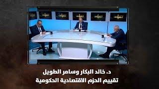 د. خالد البكار وسامر الطويل  - تقييم الحزم الاقتصادية الحكومية