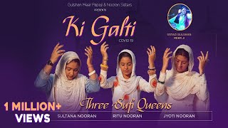 Ki Galti - Nooran Sisters Ft. Ustaad Gulshan Meer Ji | Full Video | MS Abid | Latest Songs 2020
