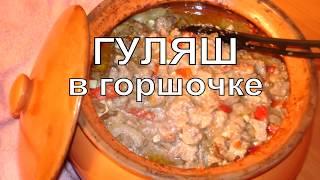 Жаркое в горшочке - Гуляш по-восточному. Очень нежный и вкусный/Kiremitte gulas tarifi