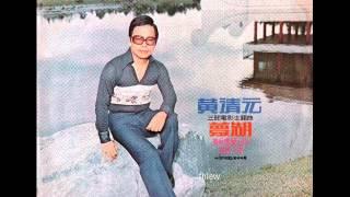 1976年  黄清元   - 「在水一方」 純野静流 検索動画 13
