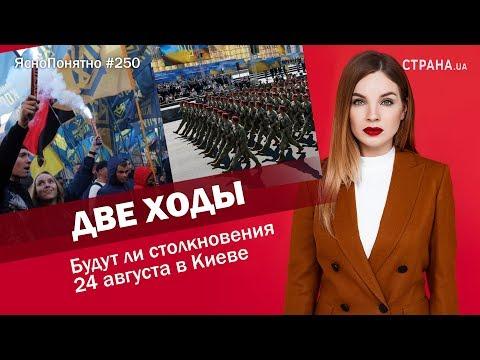 Две ходы. Будут ли столкновения 24 августа в Киеве | ЯсноПонятно #250 by Олеся Медведева thumbnail
