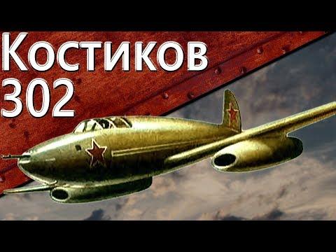 Только История: истребитель Костиков 302